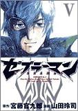 ゼブラーマン 5 (ビッグコミックス)
