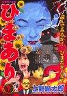 ひまあり / 上野 顕太郎 のシリーズ情報を見る