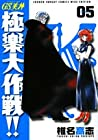 GS美神 極楽大作戦!! 新装版 第5巻 2006年08月11日発売