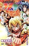 神力契約者M&Y 1 (1) (ジャンプコミックス)