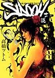 SIDOOH 8―士道 (ヤングジャンプコミックス)