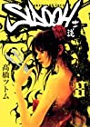 SIDOOH-士道- 第8巻