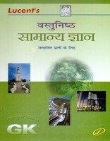 Objective General Knowledge (Vastunisth Samanya Gyan- HIndi)