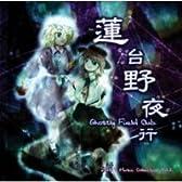 蓮台野夜行 ~ Ghostly Field Club/上海アリス幻樂団