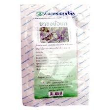 Herbal Tea Centella Asiatica: Rheum Arthritis Senility Nutrition : 2 Packs