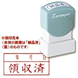 シャチハタ Xスタンパー A型 「領収済/年月日」 横・赤