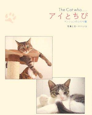 アイとちび―マンションのふたり猫