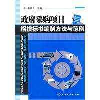 Compilation Methods and Examples of Tendering and Bidding Book on Government Procurements Project (Chinese Edition)