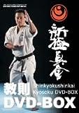 新極真会 教則DVD-BOX -