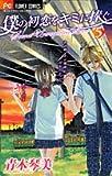 僕の初恋をキミに捧ぐ 5 (5) (フラワーコミックス)