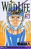 ワイルドライフ (Volume3) (少年サンデーコミックス)