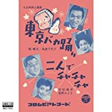 東京バカ踊り (MEG-CD)