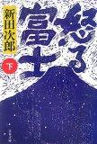 怒る富士 下 新装版 (3) (文春文庫 に 1-37)