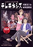 テレキネシス 004―山手テレビキネマ室 (ビッグコミックス)