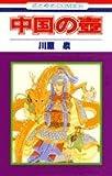 中国の壷 / 川原 泉 のシリーズ情報を見る