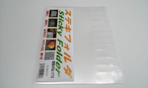 ステキフォルダ~Sticky Folder~(透明5枚セット)
