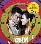 盲探 電影原聲專輯 CD+DVD アンディ・ラウ サミー・チェン 香港ap02