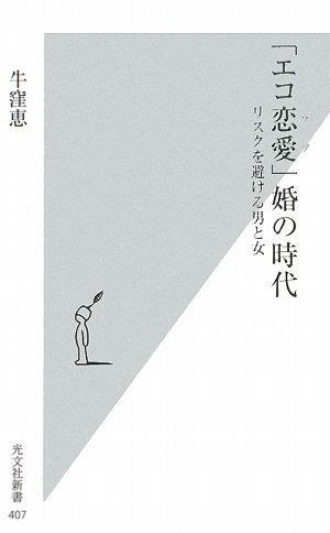 「エコ恋愛」婚の時代 (光文社新書)