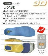 立体形状インソール【SIDAS シダス】RUN 3D ラン3D (326903) スポーツをより快適にするステップイン・タイプ