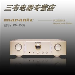 the marantz the Marantz PM15s2 stereo amplifier Quanguolianbao including invoices by YBAMZQ