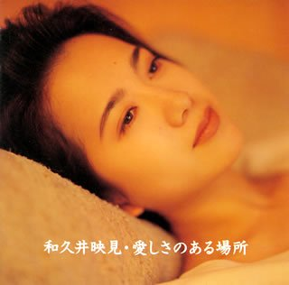 和久井映見の画像 p1_8