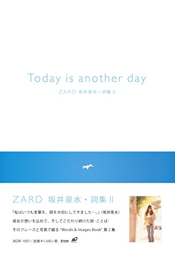 Today is another day- ZARD 坂井泉水・詞集II-