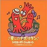 愛しのナポリタン (初回限定盤)(DVD付)