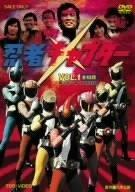 忍者キャプター VOL.1 [DVD]