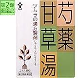 【第2類医薬品】ツムラ漢方芍薬甘草湯エキス顆粒 24包 ランキングお取り寄せ