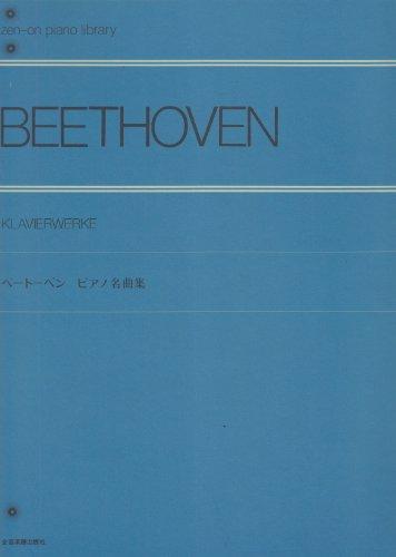 ベートーベンピアノ名曲集  全音ピアノライブラリー