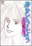 夜をどうしょう / 入江 紀子 のシリーズ情報を見る
