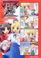 マジキュー4コマ Fate/stay night CLIMAX!(6) (マジキューコミックス)