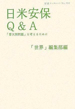 日米安保Q&A――「普天間問題」を考えるために (岩波ブックレット)
