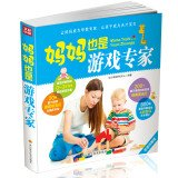 Mom also game expert(Chinese Edition)