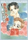 赤ちゃんと僕 2―愛蔵版 (花とゆめCOMICSスペシャル)