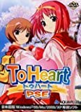 To Heart PSE 通常版