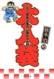 こちら葛飾区亀有公園前派出所大入袋 (10) (集英社文庫―コミック版)