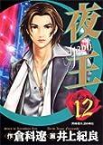 夜王 (12) (ヤングジャンプ・コミックス)
