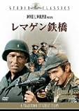 レマゲン鉄橋 [DVD]