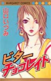 ビターチョコレイト (マーガレットコミックス)