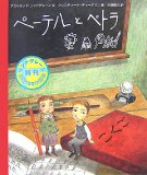 ペーテルとぺトラ (大型絵本)