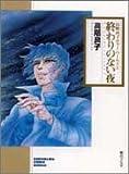 終わりのない夜 (ソノラマコミック文庫―高階良子ホラー・ワールド)