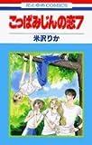 こっぱみじんの恋 (7) (花とゆめCOMICS)