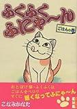 ふくふくふにゃ~ん ごはんの巻 (講談社漫画文庫)