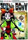 エデンズボゥイ(1) [DVD]