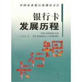 shenzhen-branch-of-agricultural-bank-of-china-development-bank-card