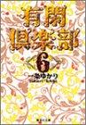 有閑倶楽部 6 (集英社文庫―コミック版)