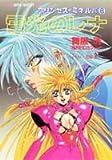 雷光のレナ—プリンセス・ミネルバ〈8〉 (スーパーファンタジー文庫)