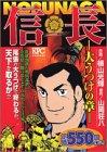 信長 大うつけの章 (プラチナコミックス)
