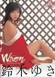 WAON 鈴木ゆき [DVD]